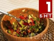 Рецепта Хапка свежест - Салата от зелени и червени чушки, червен лук и авокадо